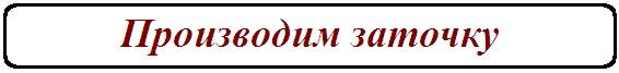 Заточка инструмента в Челябинске